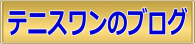 「テニスワンのブログ」